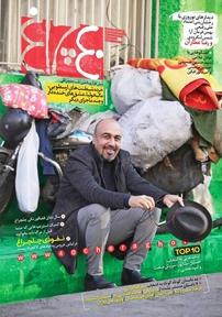 مجله هفتهنامه چلچراغ - شماره ۷۳۰ - ویژه نوروز