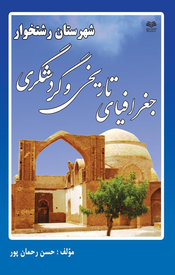 جغرافیای تاریخی و گردشگری شهرستان رشتخوار