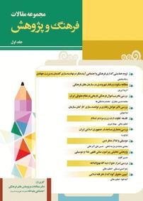 کتاب مجموعه مقالات فرهنگ و پژوهش - جلد ۱