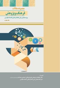 کتاب مجموعه مقالات فرهنگ و پژوهش - جلد ۴