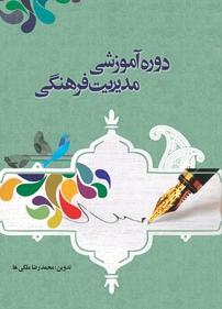 دوره آموزش مدیریت فرهنگی (نسخه PDF)