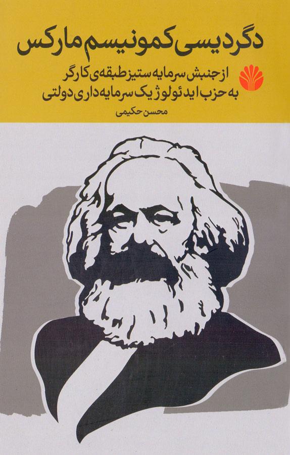 کتاب دگردیسی کمونیسم مارکس از جنبش سرمایهستیز طبقهی کارگر به حزب ایدئولوژیک سرمایهداری دولتی