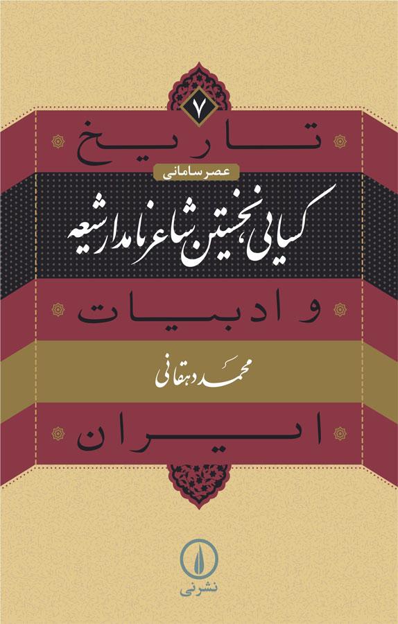 کتاب کسایی ،نخستین شاعر نامدار شیعه