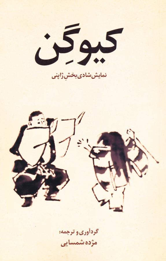 کتاب كيوگن
