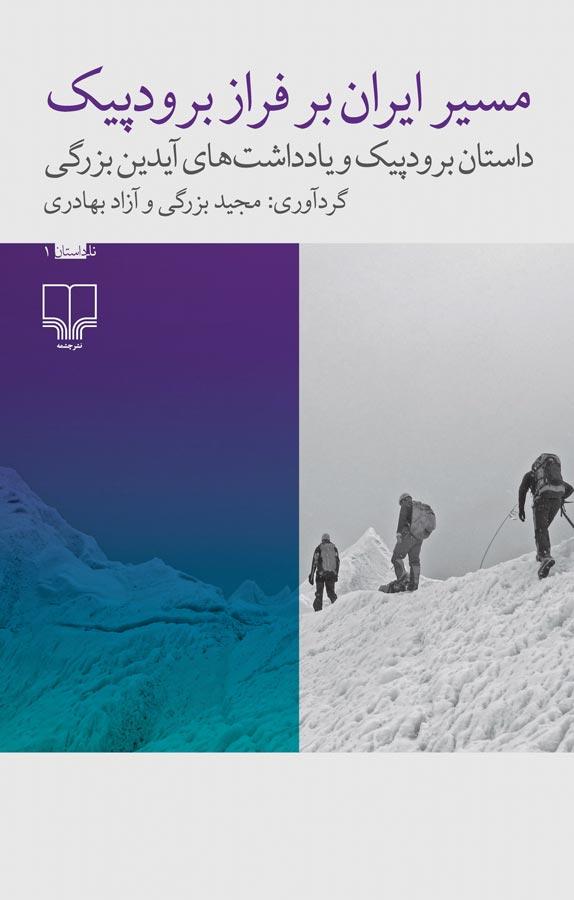 کتاب مسیر ایران بر فراز برودپیک