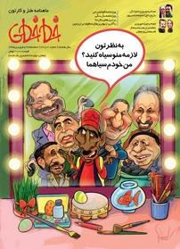 مجله ماهنامه طنز و کارتون خطخطی – شماره ۸۱ -۸۲