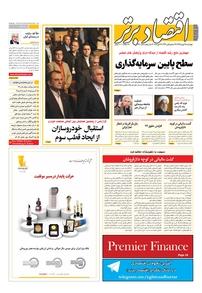 مجله هفتهنامه اقتصاد برتر شماره ۲۶۱