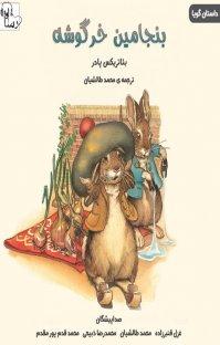 کتاب صوتی بنجامین خرگوشه