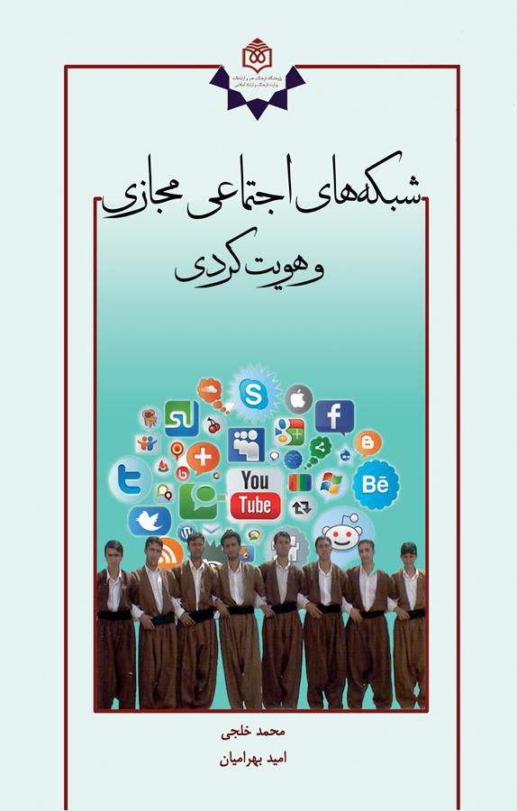کتاب شبکههای اجتماعی مجازی و هویت کردی