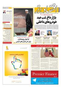 مجله هفتهنامه اقتصاد برتر شماره ۲۶۴