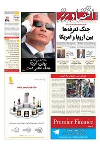 مجله هفتهنامه اقتصاد برتر شماره ۲۶۶