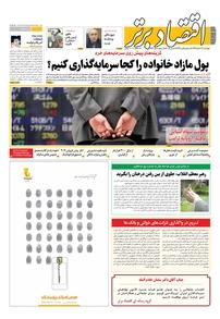 مجله هفتهنامه اقتصاد برتر شماره ۲۶۷
