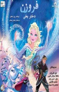 کتاب صوتی فروزن دختر یخی