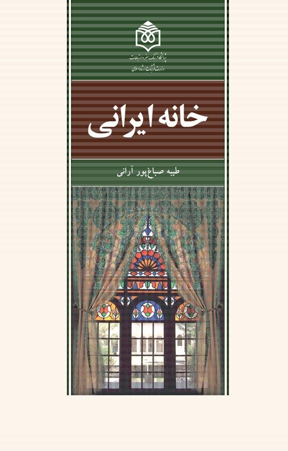 کتاب خانه ایرانی