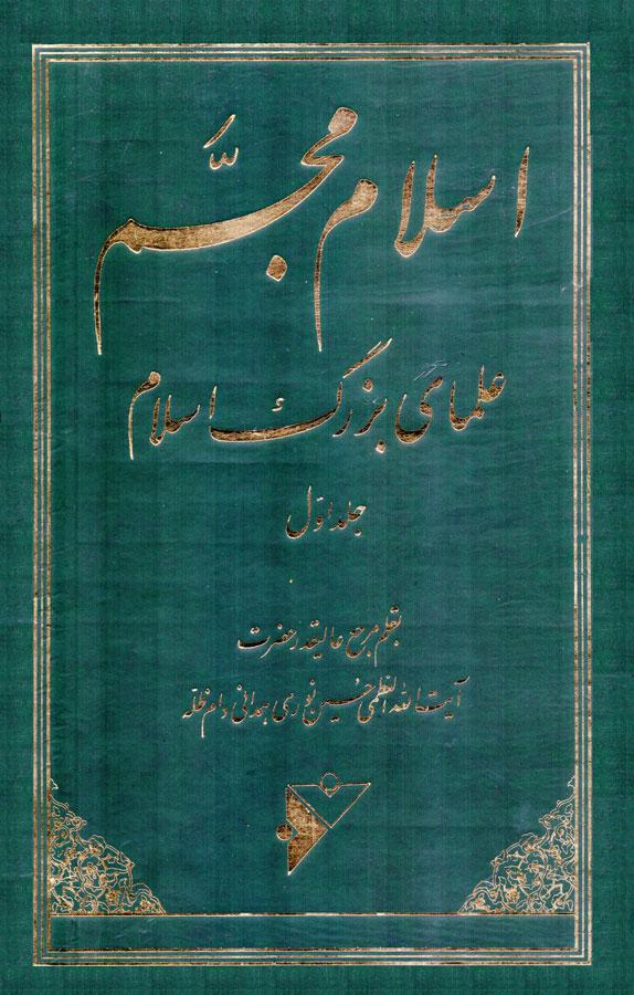 کتاب اسلام مجسم