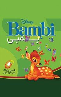 بمبی - نسخه صوتی