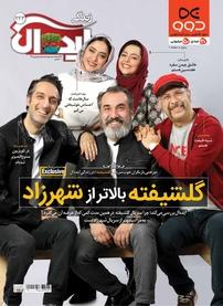 مجله زندگی ایدهآل - شماره ۲۴۳ - ویژه نوروز