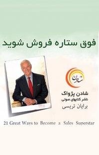 کتاب صوتی فوق ستاره فروش شوید