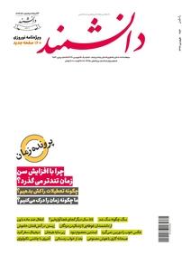 مجله ماهنامه دانشمند- شماره ۶۵۴