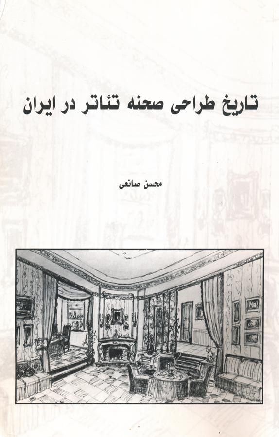 کتاب تاريخ طراحی صحنه تئاتر در ايران