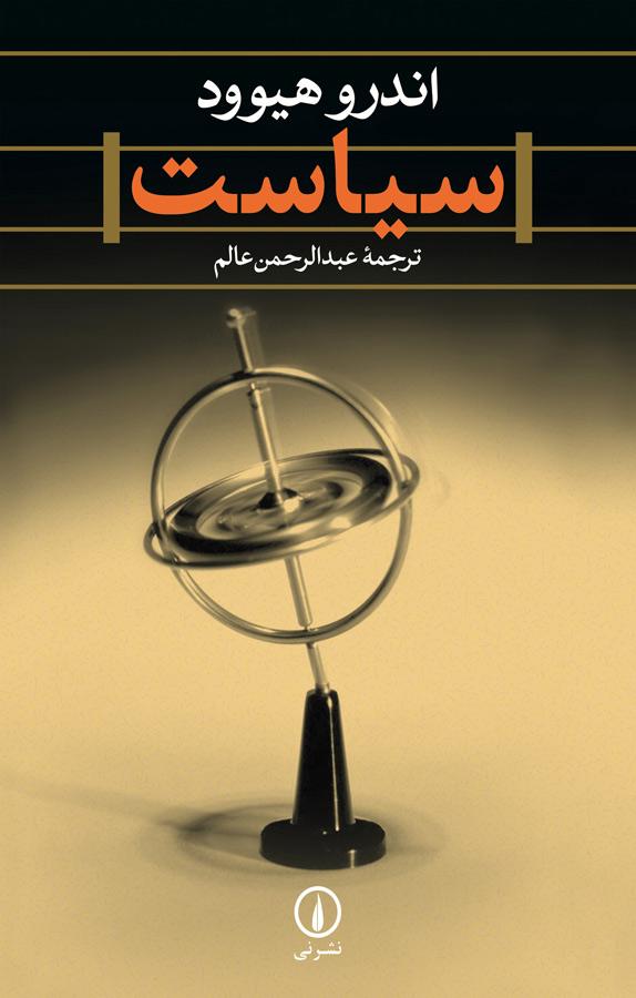 کتاب سیاست