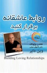 کتاب صوتی روابط عاشقانه برقرار کنید