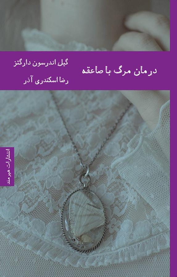 کتاب درمان مرگ با صاعقه