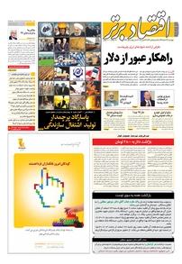 مجله هفتهنامه اقتصاد برتر شماره ۲۶۹