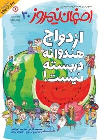 مجله ماهنامه طنز و کاریکاتور اصفهان نیمروز – شماره ۳۰