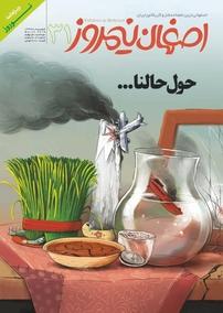 مجله ماهنامه طنز و کاریکاتور اصفهان نیمروز  – شماره ۳۱