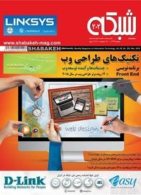 مجله ماهنامه اجتماعی، فرهنگی شبکه شماره ۲۰۲