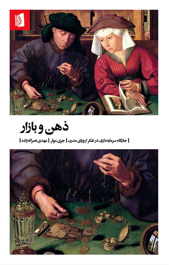 کتاب ذهن و بازار