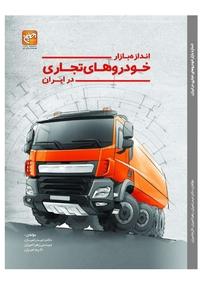 کتاب تحلیل بازار کامیونهای سنگین در ایران