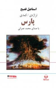 کتاب صوتی تراژدی کمدی پارس
