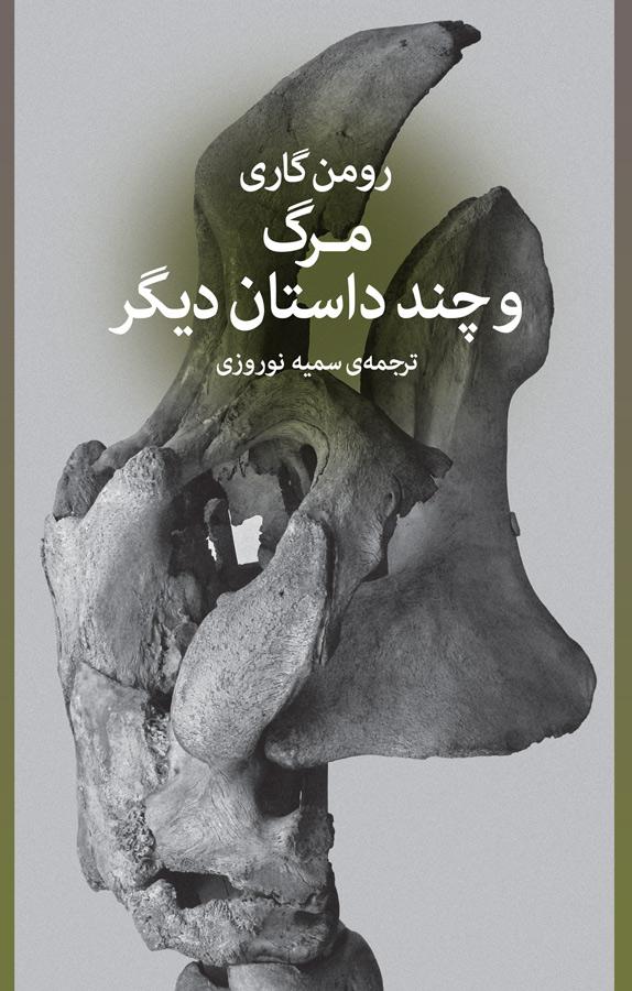 کتاب مرگ و چند داستان دیگر