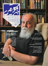 مجله ماهنامه هنر موسیقی - شماره ۱۷۰