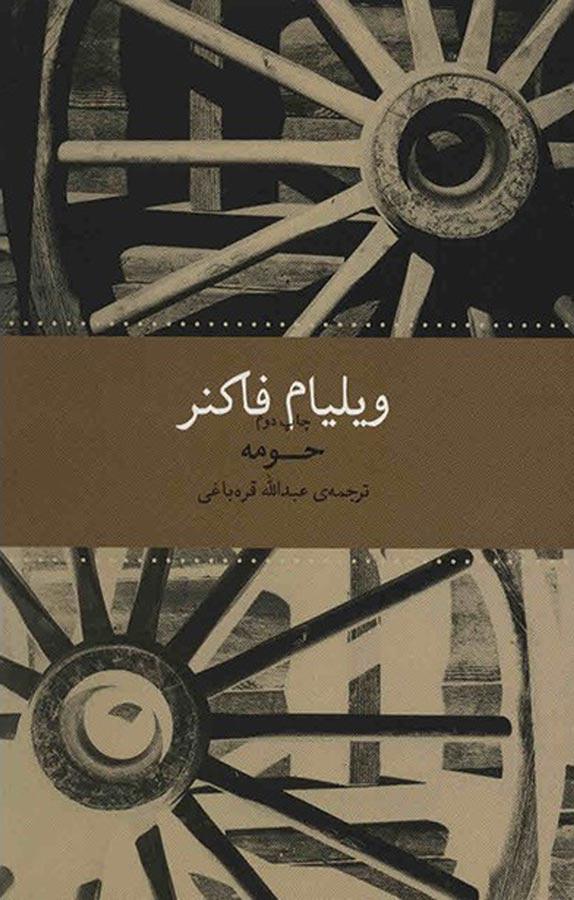 کتاب حومه