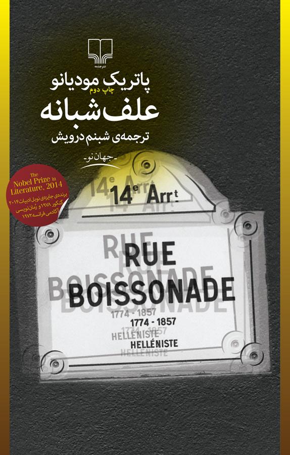 کتاب علف شبانه