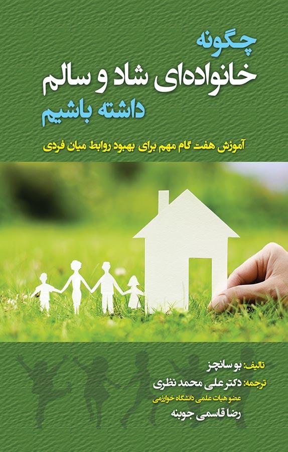 کتاب چگونه خانوادهای شاد و سالم داشته باشیم