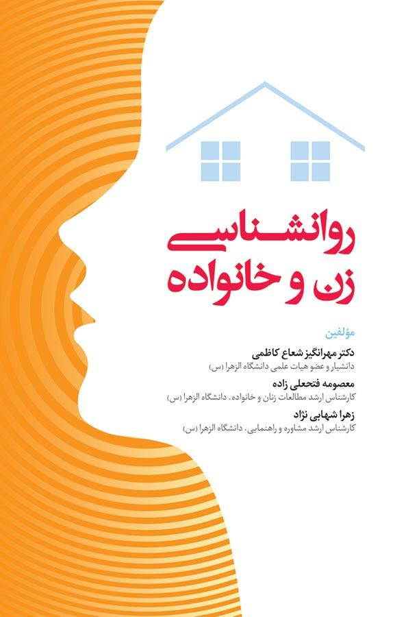 کتاب روانشناسی زن و خانواده