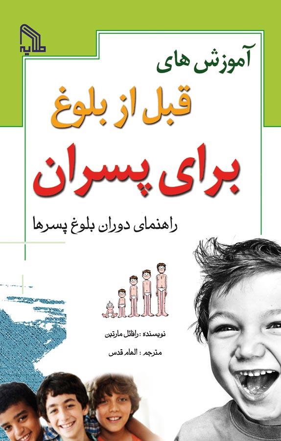 کتاب آموزشهای قبل از بلوغ برای پسران