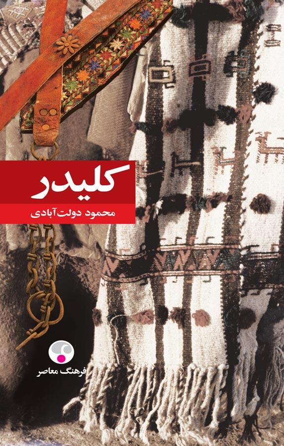 دانلود کتاب کلیدر | شاهکار ادبی از محمود دولت آبادی