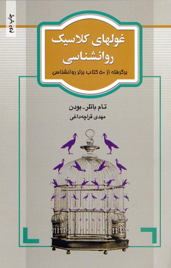 کتاب غولهای کلاسیک روانشناسی
