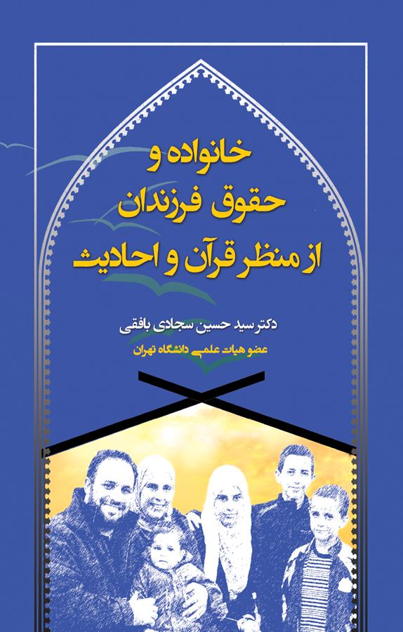 کتاب خانواده و حقوق فرزندان از منظر قرآن و احادیث