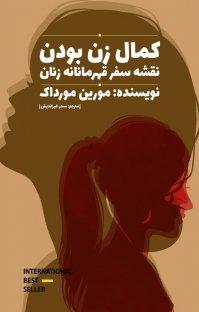 کتاب کمال زن بودن