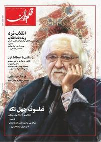 مجله ماهنامه قلمیاران - شماره ۰۹