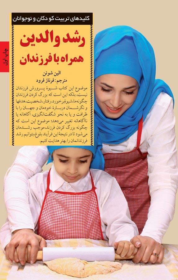 کتاب رشد والدين همراه با فرزندان