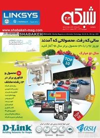 مجله ماهنامه اجتماعی، فرهنگی شبکه شماره ۲۰۳