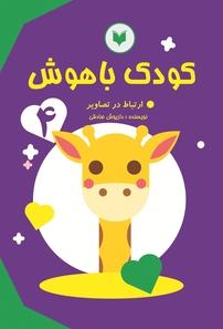کتاب کودک باهوش