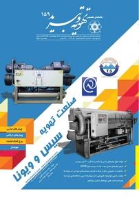 مجله ماهنامه فنی، مهندسی تهویه و تبرید شماره ۱۵۹